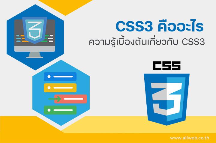 ความรู้เบื้องต้นเกี่ยวกับ CSS3 ใช้จัดรูปแบบการแสดงผลให้สวยงามขึ้น